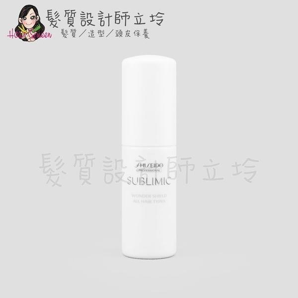 立坽『免沖洗護髮』法徠麗公司貨 SHISEIDO資生堂 芯之麗 全效完美防護精露25ml HH07 HH01