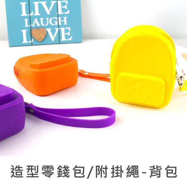 珠友 PB-60292 造型零錢包/背包零錢包/迷你收納袋/果凍收納小包-附吊掛繩