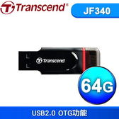 創見 JetFlash 340/JF340 64G OTG Transcend 行動碟 手機平板 隨身碟