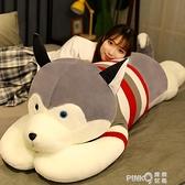 玩偶公仔 哈士奇毛絨玩具睡覺抱枕布娃娃女可愛玩偶床上趴趴狗公仔生日禮物