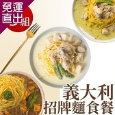 熱一下即食料理 招牌義大利麵食餐(咖哩雞/白醬雞/奶香青醬雞) 任選5包(180g/包)【免運直出】