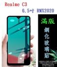 【滿膠2.5D】Realme C3 6.5吋 RMX2020 亮面滿版全膠 鋼化玻璃9H 疏油疏水 防爆膜