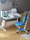 兒童學習桌小學生寫字桌椅套裝可升降男女孩書桌課桌椅家用 YXS娜娜小屋