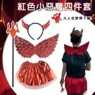 紅色小惡魔(4件套) 萬聖節變裝 紅色叉子 紅色翅膀 COS 表演 惡魔翅膀 遊行【塔克】