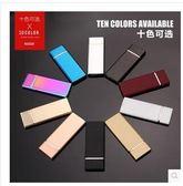 USB充電打火機防風超薄創意個性電子點煙器SQ1314『伊人雅舍』