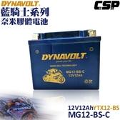 【DYNAVOLT 藍騎士】MG12-BS-C 機車電瓶電池(12V)