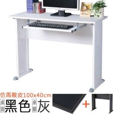 【Homelike】格雷100x40工作桌-仿馬鞍皮(附鍵盤架)-黑桌面/灰腳