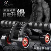 腹肌盤回彈健腹輪男女減肚子初學者雙輪軸承健身器材家用腹肌輪 LH3067【3C環球數位館】