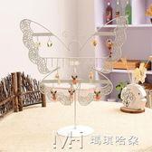 創意鐵藝耳環耳釘耳墜手錬展示飾品收納架家用蝴蝶首飾珠寶掛架子        瑪奇哈朵