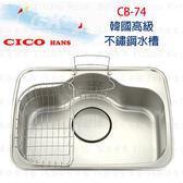 【PK廚浴生活館】高雄 CSK CB-74 韓國高級不鏽鋼水槽 水槽 ☆實體店面 可刷卡