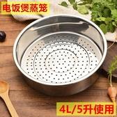 蒸籠 不銹鋼電飯煲蒸籠美的奔騰電飯鍋配件蒸格蒸屜蒸層4L5升使用小孔 1色