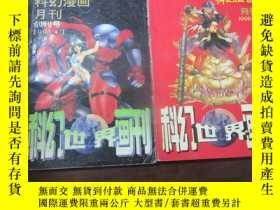二手書博民逛書店科幻漫畫月刊罕見1996年第1、2期(第1期為創刊號)Y11920