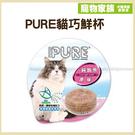 寵物家族*-PURE(貓)巧鮮杯 原味 (純鮪魚)80g