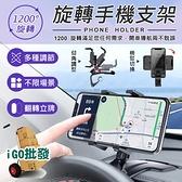 〈限今日-超取288免運〉手機支架 支架 導航架 儀表板支架 汽車手機架 懶人手機支架【G0084】
