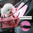 狗狗車載坐墊寵物車用汽車后排安全座椅狗窩【樂淘淘】