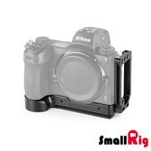 SmallRig 2258 L型底板 For Nikon Z6 Z7 快拆板 豎拍 Arca 兼容 Peak Design 公司貨