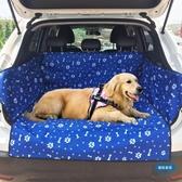 寵物車墊狗狗後備箱車墊suv汽車後座大狗寵物車載墊防水耐咬防髒寵物墊子