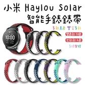 Haylou Solar 雙色矽膠腕帶 | 運動透氣 | 柔軟防水