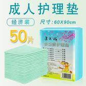 康之福成人護理墊老年男女專用尿不濕一次性尿墊醫用6090老人尿片