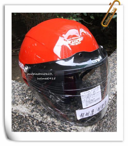 林森●GRS半罩安全帽,半頂式,瓜皮帽,雪帽,附耐磨鏡片,077,紅