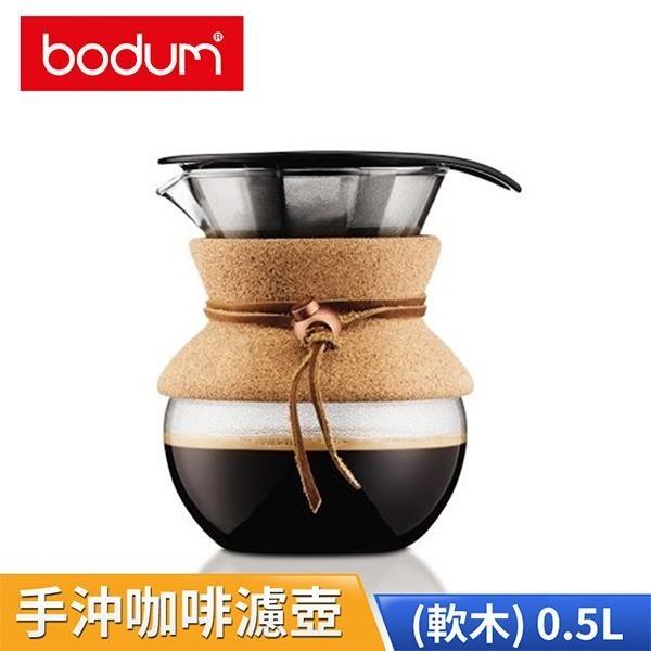 【南紡購物中心】丹麥 Bodum POUR OVER 軟木手沖咖啡濾壺 (附長效型濾網) 0.5公升 台灣公司貨