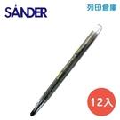 SANDER 聖得 B-1701 黑色旋轉蠟筆(素面) 12入/盒