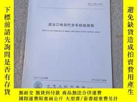 二手書博民逛書店中華人民共和國出入境檢驗檢疫行業標準:進出口電動代步車檢驗規程(