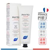 PHYTO 護色修護髮膜 150ml【巴黎丁】