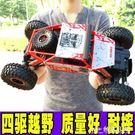 遙控車越野四驅車充電遙控汽車玩具兒童男孩車電動賽車大腳攀爬車  台北日光