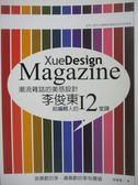 【書寶二手書T2/設計_ZEQ】潮流雜誌的美感設計:李俊東給編輯人的12堂課_李俊東