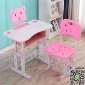 學習桌椅 學習桌兒童書桌簡約家用課桌小學生寫字桌椅套裝組合男孩女孩升降T