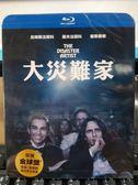 挖寶二手片-Q00-1161-正版BD【大災難家 有外紙盒】-藍光電影