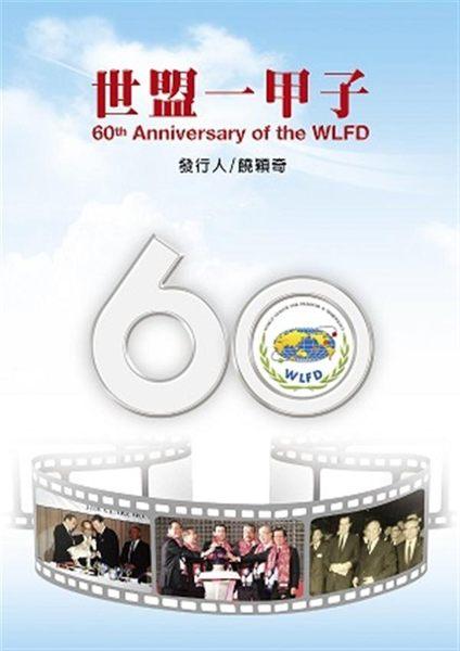 (二手書)60th Anniversary of the WLFD(世盟一甲子)(英文版)