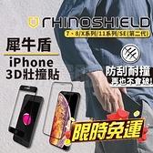 手機保護貼 螢幕保護貼 壯撞貼 犀牛盾 3D曲面 耐衝擊 防撞 防摔 iphone 蘋果 X Xs Xr 11 pro