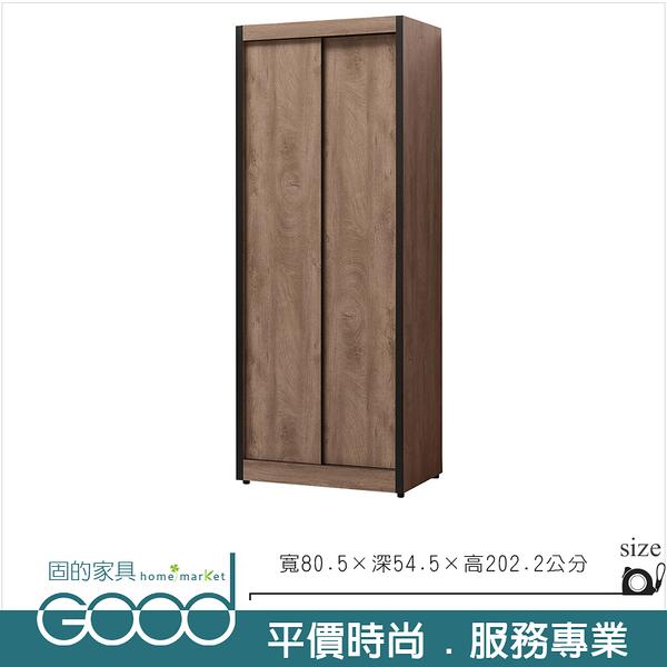 《固的家具GOOD》158-8-AJ 奧利佛2.66尺推門衣櫃【雙北市含搬運組裝】