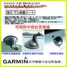garmin nuvi gps 1300 1350 1370 1370t 1420 1450 1470 1470t 1480 1300 1350 1690 2555 GDR45D儀表板吸盤底座導航架支架