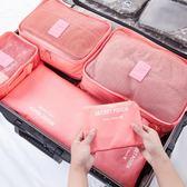 旅行出差衣服用品洗漱包行李箱收納袋分裝整理打包便攜套裝