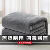 毛毯被子加厚保暖床單人珊瑚法蘭絨小毯子墊雙層午睡冬季宿舍學生  MKS免運  雙11