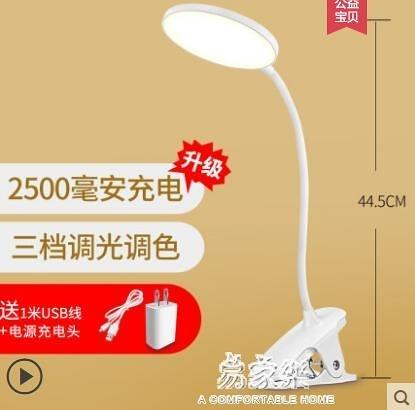 臺燈臺燈書桌小學生可充電插電兩用颱風宿舍夾子式臥室用led床頭 交換禮物