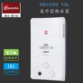 【PK廚浴生活館】 高雄 櫻花牌 GH1039 10L 屋外型 熱水器 1039 實體店面 可刷卡