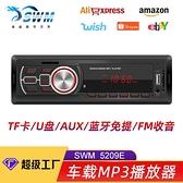 5209E 新款12V通用車載藍芽MP3播放器U盤/TF卡/FM收音機中控改裝