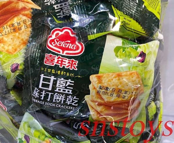 sns 古早味 餅乾 喜年來 甘藍蘇打餅乾 蘇打餅乾 蔬菜餅乾 全素 1包3片 3000公克