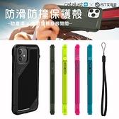 【CATALYST】iPhone12 mini/12/PRO/PRO MAX 防滑防摔保護殼 內含掛繩附件(5色)