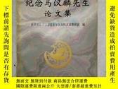 二手書博民逛書店罕見紀念馬漢麟先生論文集Y425 南開大學中國語言文學系古代漢語
