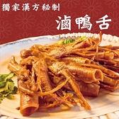 獨家漢方秘製滷鴨舌 脆Q嫩多重美味口感 約150g 【金賓滷味】