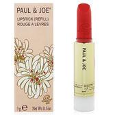 PAUL&JOE 巴黎訂製唇膏3g(補充蕊)#203 (效期至2020.01)[QEM-girl]