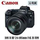 原廠登錄送好禮加碼送128G CANON EOS R RF 24-105mm IS USM 全片幅 無反光鏡 單眼相機 公司貨