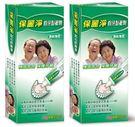 【保麗淨】假牙黏著劑 清新薄荷 60g X2條『組合價』