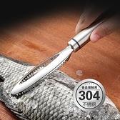厨房工具 304不銹鋼去魚鱗刨刮器廚房工具殺魚專用刷刀家用打鱗神器擺地攤【快速出貨八折下殺】