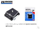 【聖影數位】HAKUBA QUICK SHOE II 快拆板 S號 HA30239JP
